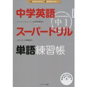 中学英語 スーパードリル 中1 単語練習帳  ISBN10:4-86392-217-5 ISBN13...