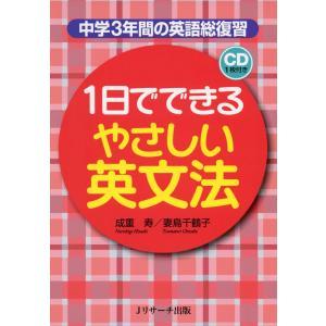1日でできる やさしい英文法 中学3年間の英語総復習  ISBN10:4-86392-220-5 I...