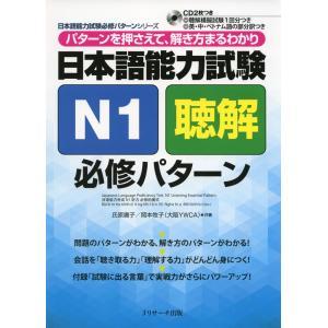 日本語能力試験 N1 聴解 必修パターン