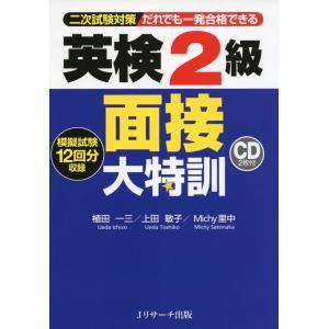英検 2級 面接 大特訓  ISBN10:4-86392-232-9 ISBN13:978-4-86...
