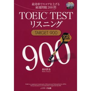 TOEIC TEST リスニング TARGET 900|gakusan