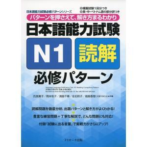 日本語能力試験 N1 読解 必修パターン