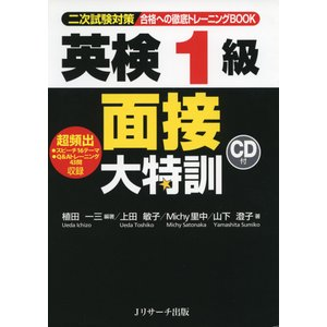 英検 1級 面接 大特訓  ISBN10:4-86392-261-2 ISBN13:978-4-86...