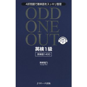 ODD ONE OUT 英検 1級 [英単語 1400] 4択問題で難単語をスッキリ整理  ISBN...