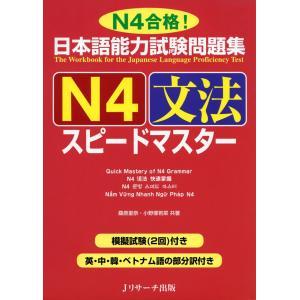 日本語能力試験問題集 N4 文法 スピードマスター N4合格!  ISBN10:4-86392-26...