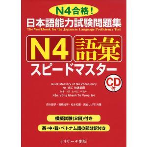 日本語能力試験問題集 N4 語彙 スピードマスター  ISBN10:4-86392-274-4 IS...