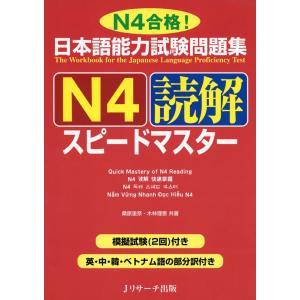 日本語能力試験問題集 N4 読解 スピードマスター N4合格!  ISBN10:4-86392-27...