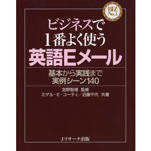 ビジネスで1番よく使う 英語Eメール 基本から実践まで実例シーン 140  ISBN10:4-863...