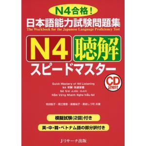 日本語能力試験問題集 N4 聴解 スピードマスター N4合格!  ISBN10:4-86392-30...