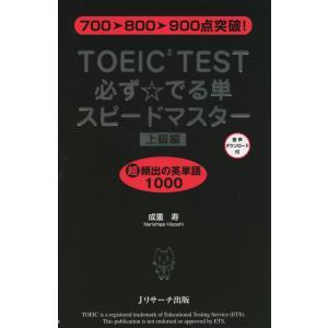TOEIC TEST 必ず☆でる単 スピードマスター [上級編] 700→800→900点突破!  ...