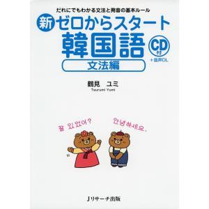 新 ゼロからスタート 韓国語 文法編 だれにでもわかる文法と発音の基本ルール  ISBN10:4-8...