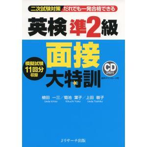 英検 準2級 面接 大特訓  ISBN10:4-86392-348-1 ISBN13:978-4-8...