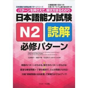 日本語能力試験 N2 読解 必修パターン|gakusan