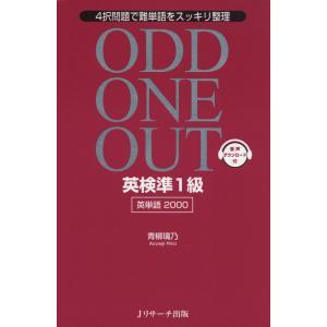 ODD ONE OUT 英検 準1級 [英単語 2000] 4択問題で難単語をスッキリ整理  ISB...