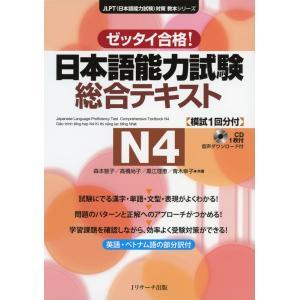 ゼッタイ合格! 日本語能力試験 総合テキスト N4|gakusan