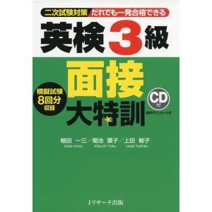 英検 3級 面接 大特訓 二次試験対策  ISBN10:4-86392-388-0 ISBN13:9...
