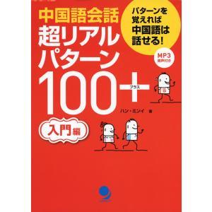 中国語会話 超リアルパターン 100+ 入門編 パターンを覚えれば中国語は話せる!  ISBN10:...