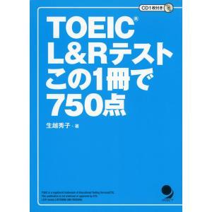 TOEIC L&Rテスト この1冊で750点  ISBN10:4-86454-137-X I...