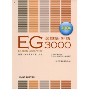 EG(English Generator) 3000 英単語・熟語 [新装版]|gakusan