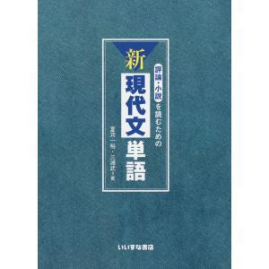 評論・小説を読むための 新 現代文単語|gakusan