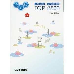 改訂版 入試頻出漢字+現代文重要語彙 TOP 2500|gakusan