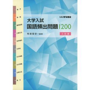 大学入試 国語頻出問題 1200 [三訂版]|gakusan