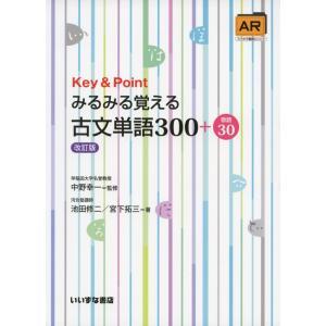 Key & Point みるみる覚える 古文単語300+敬語30 改訂版|gakusan