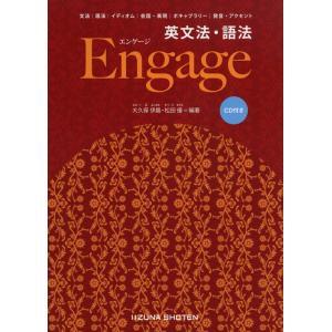 Engage(エンゲージ) 英文法・語法|gakusan