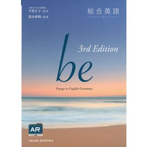 総合英語 be 3rd Edition  ISBN10:4-86460-201-8 ISBN13:9...