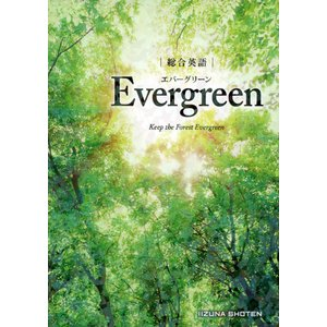 総合英語 Evergreen(エバーグリーン) Keep the Forest Evergreen ...
