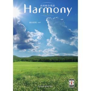 高校総合英語 Harmony(ハーモニー)|gakusan