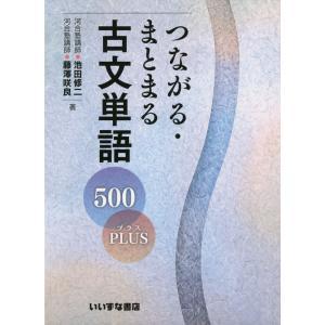 つながる・まとまる 古文単語 500 PLUS|gakusan