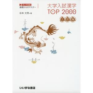 大学入試漢字 TOP 2000 三訂版|gakusan