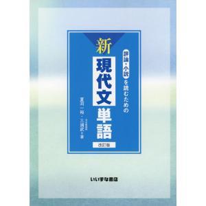 評論・小説を読むための 新 現代文単語 改訂版|gakusan
