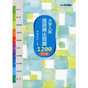 大学入試 国語頻出問題 1200 [四訂版]|gakusan