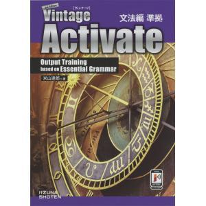 Vintage [ヴィンテージ] 英文法・語法 [3rd Edition] 文法編準拠 Activa...
