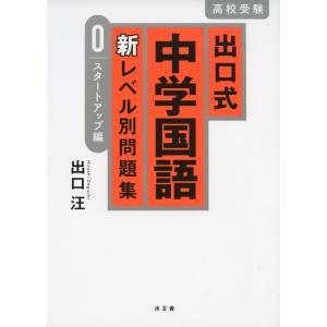 出口式 中学国語 新レベル別問題集 0 スタートアップ編 gakusan