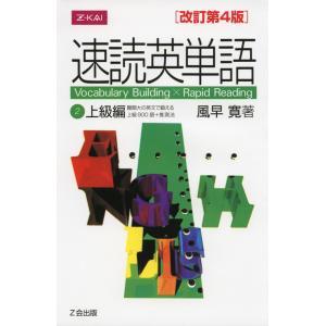速読英単語 (2)上級編 [改訂第4版]|gakusan