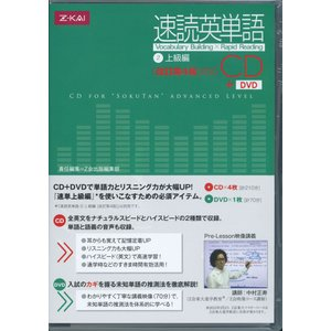 速読英単語 (2)上級編 CD [改訂第4版]対応|gakusan