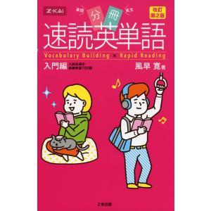 分冊 速読英単語 入門編 [改訂第2版]|gakusan