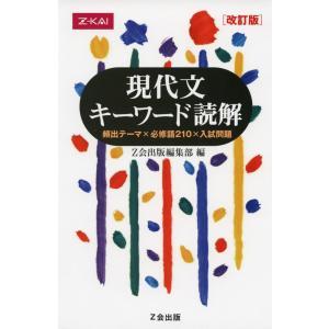 現代文 キーワード読解 [改訂版]|gakusan