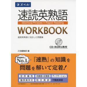 速読英熟語 WORKBOOK gakusan