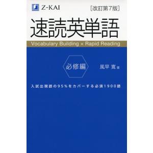 速読英単語 必修編 [改訂第7版]  ISBN10:4-86531-228-5 ISBN13:978...