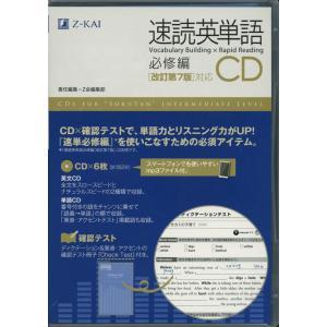 速読英単語 必修編 CD [改訂第7版]対応|gakusan