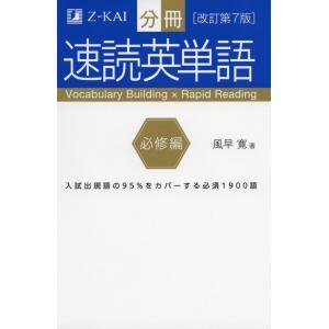 分冊 速読英単語 必修編 [改訂第7版]|gakusan