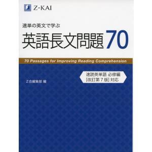 速単の英文で学ぶ 英語長文問題 70|gakusan