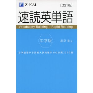 速読英単語 中学版 [改訂版]|gakusan