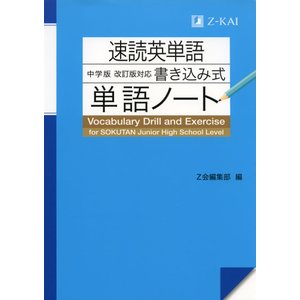 速読英単語 中学版 改訂版対応 書き込み式 単語ノート|gakusan