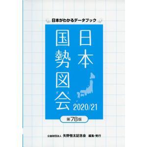 日本国勢図会 2020/21 第78版|gakusan