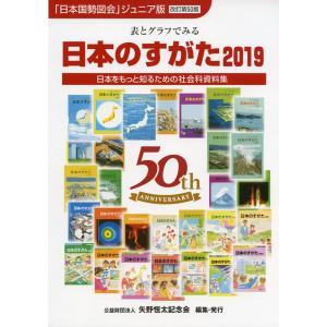 表とグラフでみる 日本のすがた 2019